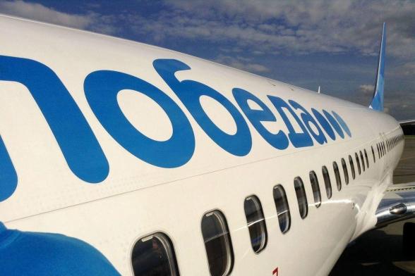 «Պոբեդա» ավիաընկերությունը, որը թռիչքներ է իրականացնում Հայաստան, 40%-ով բարձրացնում է տոմսերի գները. «Վեդոմոստի»