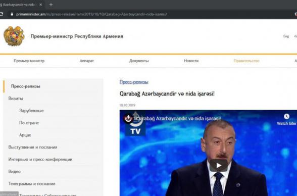ՀՀ վարչապետի կայքը կոտրվել է ադրբեջանական հաքերային խմբի երկու անդամների կողմից
