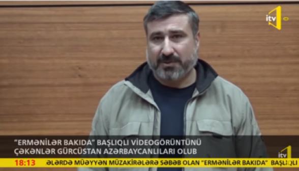 Ադրբեջանցիները Վրաստանից իրենց հայի տեղ էին դնում. Ադրբեջանում հայտնաբերել են սկանդալային տեսանյութի մասնակիցներին (տեսանյութ)