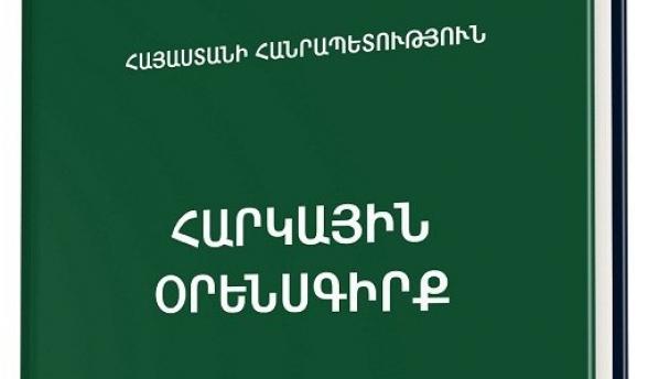 Հարկային օրենսգրքում փոփոխություններ կարվեն. ԱԺ-ն ամբողջությամբ ընդունեց օրենքի նախագիծը