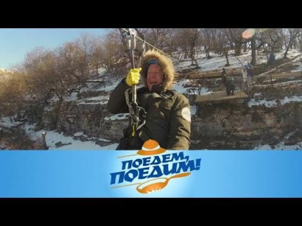 Ռուսական «Գնանք, ուտենք» հաղորդումը կրկին Հայաստան է եկել