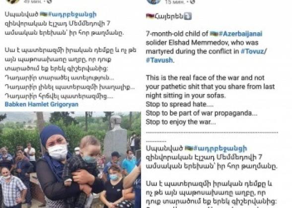 Իշխանական պատգամավորի օգնականը և Փաշինյանի աջակիցը պրոադրբեջանական քարոզչություն են իրականացնում, իսկ հայրենասիրական կոչերը աղբ են համարում (լուսանկար)