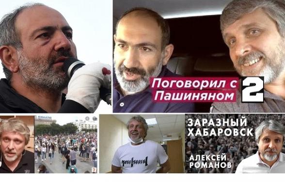 Хабаровские отголоски «бархатной» революции, армянский провокатор и русский блогер
