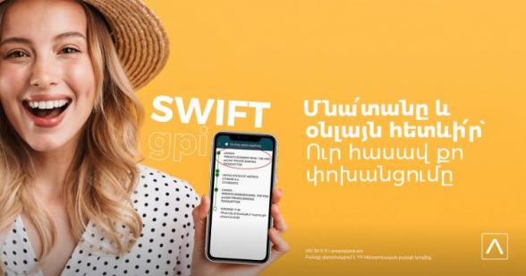 Ամերիաբանկի հաճախորդների համար նոր հնարավորություն՝ հետևելու SWIFT միջազգային փոխանցումների ընթացքին օնլայն/մոբայլ բանկինգի միջոցով