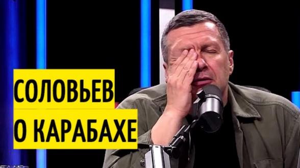 Սոլովյովն՝ Արցախի մասին․ ո՞վ է մեղավոր (տեսանյութ)
