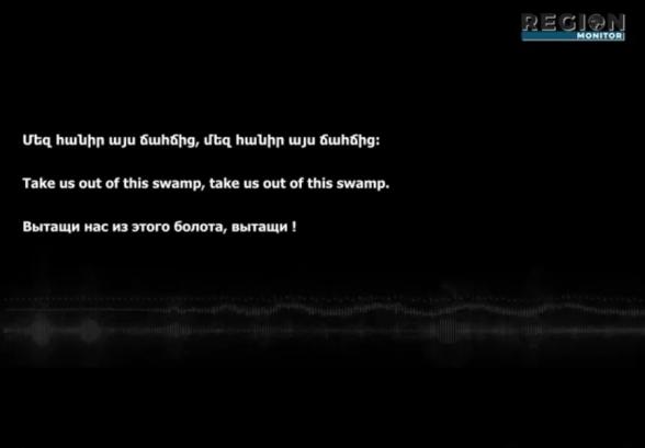 Ադրբեջանի բանակի կազմում Արցախի դեմ կռվող սիրիացի վարձկանի` Թուրքիայում գտնվող իր ընկերոջը ուղարկած ձայնային հաղորդագրությունը