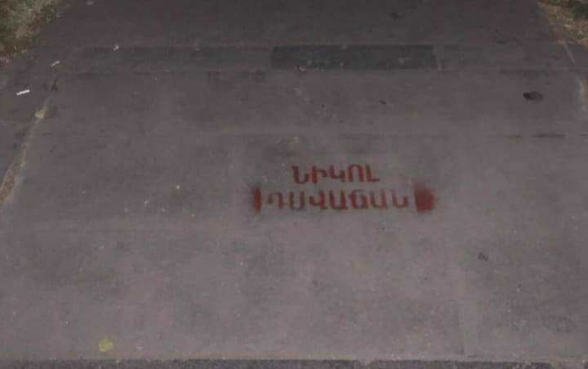 «Նիկոլ դավաճան» գրաֆիտիի համար բերման են ենթարկել քաղաքացիներին