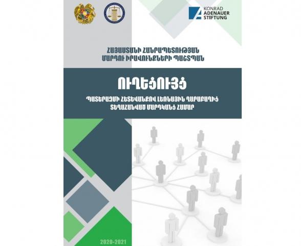 ՄԻՊ-ը տեղեկատվական ուղեցույց է հրապարակել պատերազմի հետևանքով Արցախից տեղահանված մարդկանց համար