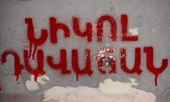 В Ереване прошла акция неповиновения (видео)