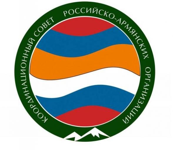 Координационный совет Российско-Армянских организаций требует немедленной отставки Никола Пашиняна и его правительства