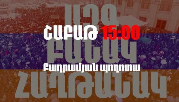 Митинг Движения по спасению Родины состоится 6 марта в 15:00