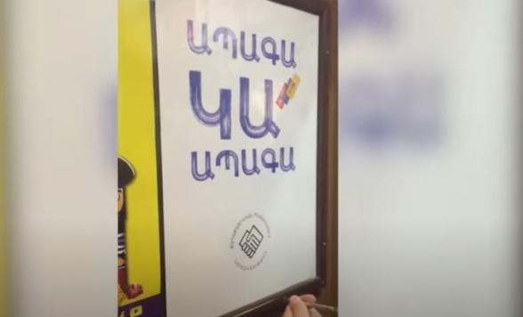 Граждане сорвали предвыборный плакат партии Пашиняна (видео)