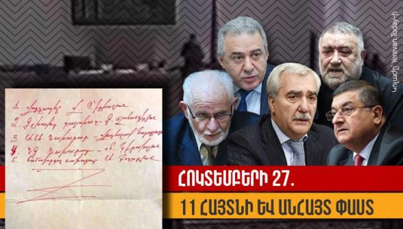Հոկտեմբերի 27․ հայտնի ու անհայտ 11 փաստ