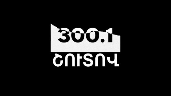 300.1. Շուտով՝ Հայկական երկրորդի եթերում